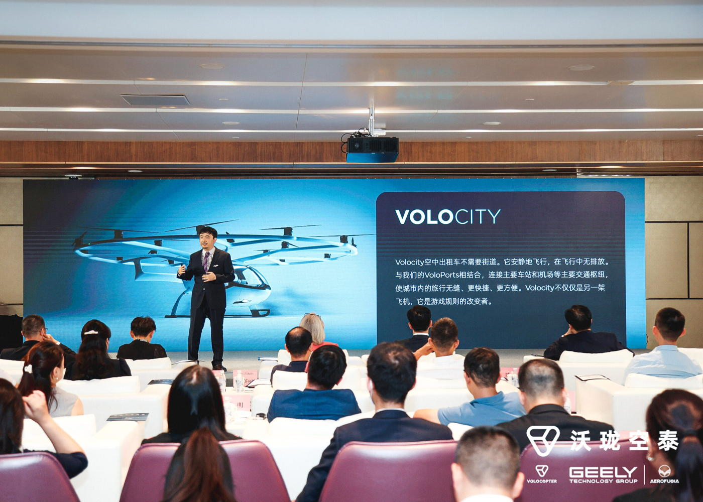 Volocopter Geely JV