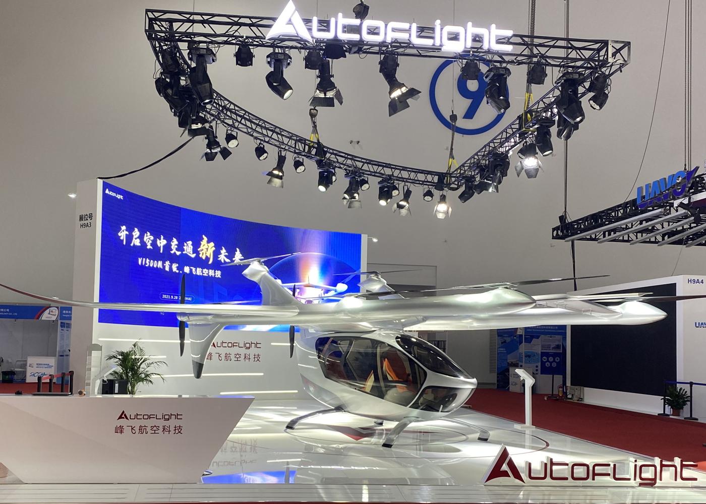 AutoFlight V1500M Zhuhai